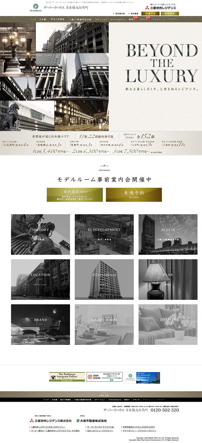 ザ・パークハウス 日本橋大伝馬町 公式ホームページ