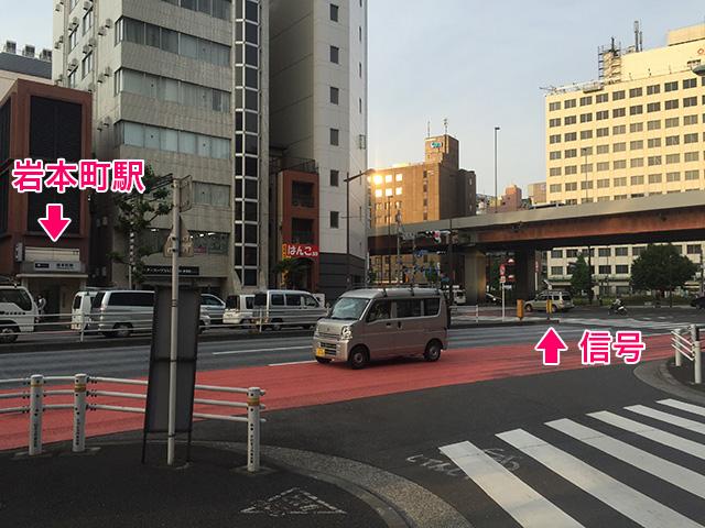 岩本町駅と信号